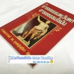 อารยธรรมตะวันตก : อารยธรรมโรมัน โดย : ศาสตราจารย์ ดร. คุณหญิงสุริยา รัตนกุล พิมพ์ครั้งแรก มิถุนายน 2544