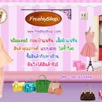 ร้านfreshlyshop