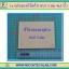 1x แผ่นอะคริลิคใส 4x5 นิ้ว หนา 3 มม(Acrylic Sheet) thumbnail 1